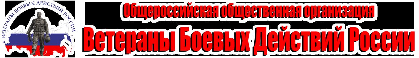 ВДБР Logo